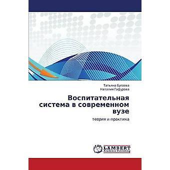 Vospitatelnaya Sistema V Sovremennom Vuze door Bugaeva Tatyana