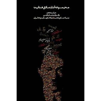 Complete Works  Volume VI  Translations by Hedayat & Sadegh