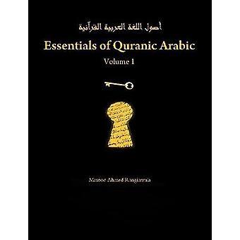 أساسيات اللغة العربية القرآنية حجم 1 من رانجينوالا آند مسعود