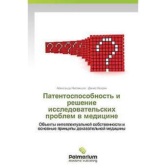Patentosposobnost I Reshenie Issledovatelskikh Problem V Meditsine by Chiglintsev Aleksandr