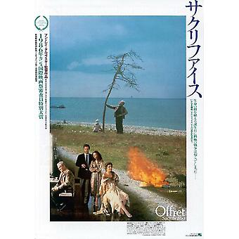 Пожертвуйте плакат фильма (11 x 17)