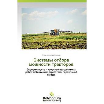 Sistemy otbora Moshnosti traktorov av Bobrovnik Aleksandr