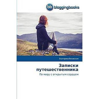 Zapiski puteshestvennika by Vizovskaya Ekaterina