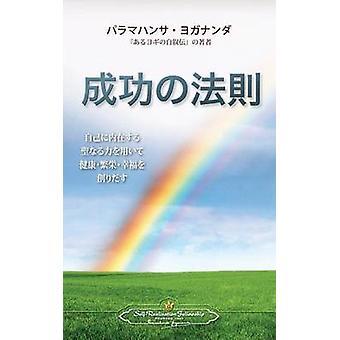 The Law of Success Japanese by Yogananda & Paramahansa