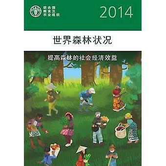 L'État des Forêts du Monde (SOFO) - Améliorer le bien socio-économique
