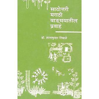 Satrhottari Marathi Wadmayatil Pravah by Limbale & Sharankumar