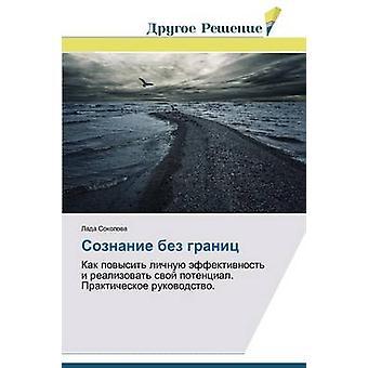 Soznanie bez granits by Sokolova Lada