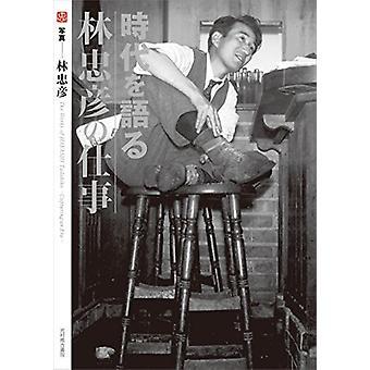 The Works of Tadahiko Hayashi - Capturing an Era by Tadahiko Hayashi -
