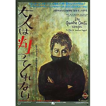 The 400 Blows Movie Poster (11 x 17)