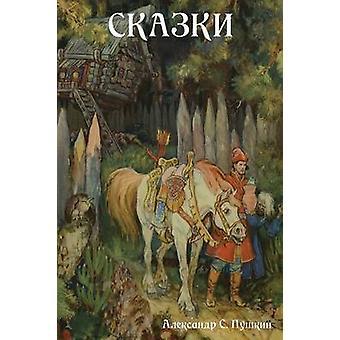 Fairy Tales Skazki Russian Edition by Pushkin & Alexander S.