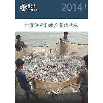 The State of the World Fisheries and Aquaculture (Chinese) - 2014 by F