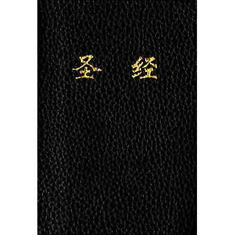 Chinese Bible-FL by Tyndale House Publishers - 9781496409614 Book
