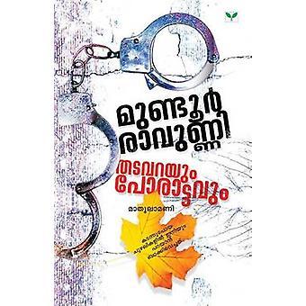 Mundur Ravunni Thatavarayum Porattavum by Mathulamani