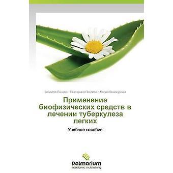 Primenenie Biofizicheskikh Sredstv V Lechenii Tuberkuleza Legkikh av Lineva Zinaida