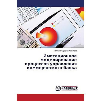 Imitatsionnoe Modelirovanie Protsessov Upravleniya Kommercheskogo Banka von Iremadze Eliso Otarovna