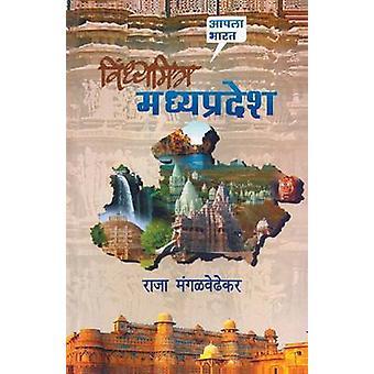 Vindhyamitra Madhya Pradesh by Mangalwedhekar & Raja
