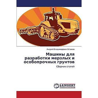 Mashiny dlya razrabotki merzlykh i osoboprochnykh gruntov by Ustinov Andrey Vladimirovich