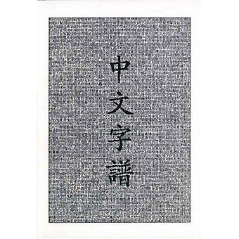 Chinese Characters  - A Genealogy and Dictionary Book