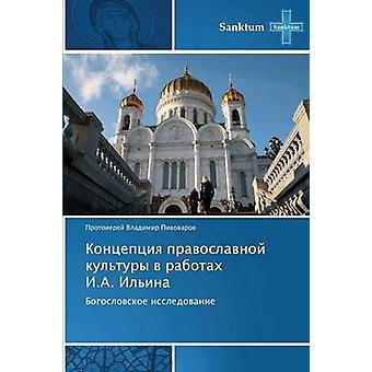 Kontseptsiya Pravoslavnoy Kultury V Rabotakh I.A. Ilina by Pivovarov Protoierey Vladimir