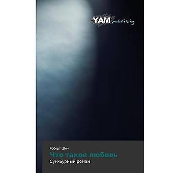 Chto Takoe Lyubov by Shin Robert
