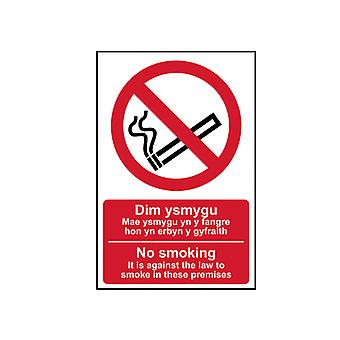 Scan No Smoking Anglais / Welsh PVC 200 x 300mm SCA0578