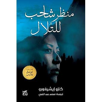 A Pale View of the Hills by Kazuo Ishiguro - 9789927129759 Book