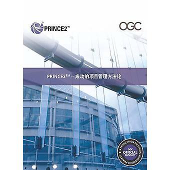 PRINCE2 De Guanli Yu Chenggong Anli (2009th edition) by Office of Gov