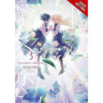 世界の終わりの魔女の愛 第3巻