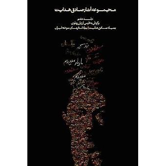 Complete Works  Volume VII  Translations from Phlvi by Hedayat & Sadegh