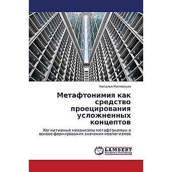 Metaftonimiya Kak Sredstvo Proetsirovaniya Uslozhnennykh Kontseptov by Milyavskaya Natalya
