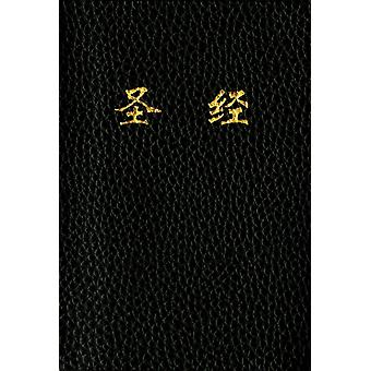 CUV Holy Bible Édition de texte chinois