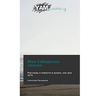 Moya Sibirskaya Epopeya by Pokazanev Aleksandr