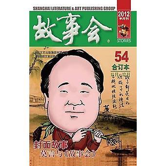 Gu Shi Hui 2012 Nian He Ding Ben 6 by He & Chengwei