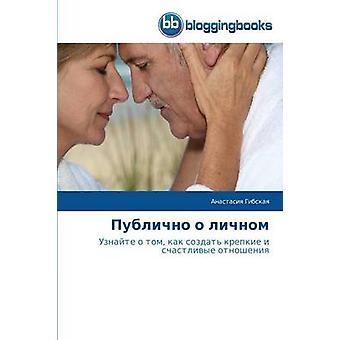Publichno O Lichnom by Gibskaya Anastasiya