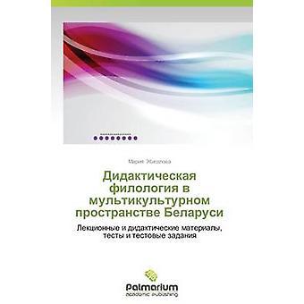 Didakticheskaya filologiya v multikulturnom prostranstve Belarusi by ZhIGALOVA MARIYa