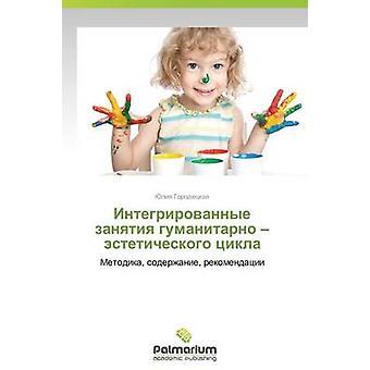 Integrirovannye Zanyatiya Gumanitarno Esteticheskogo Tsikla von Gorodetskaya Yuliya