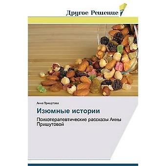 Izyumnye istorii by Prishutova Anna