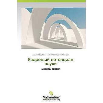 Kadrovyy potentsial nauki by Abdullin Aydar