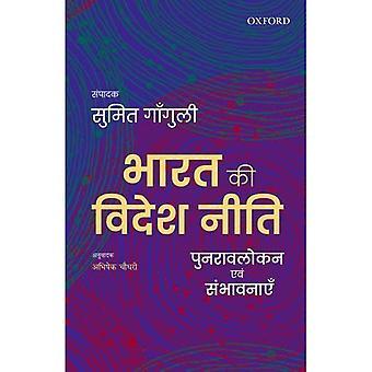 Bharat ki Videsh Niti: avum Punravlokan Sambhavnayein