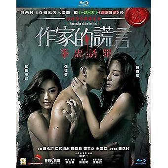Decepción de la importación de Novelist [Blu-ray] EE.UU.
