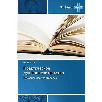 Prakticheskoe Dushepopechitelstvo by Pavlyuk Petr