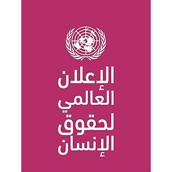 Universal Declaration of Human Rights Arabic language by United Nations Department of Public Information