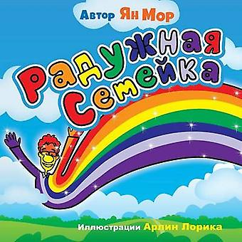 The Rainbow Family Russian version by More & Ian