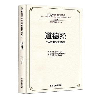 Bilingual Reading Of The Chinese Classic Tao Te Ching By Lao Tzu