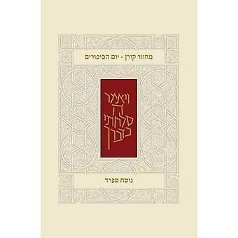 Koren Classic Yom Kippur Mahzor - Sepharad by Koren Publishers - 9789