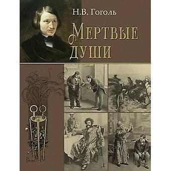 Dead Souls  Mertvye Dushi by Gogol & Nikolai Vasilevich