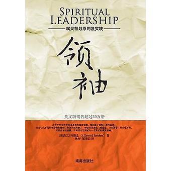 Spiritual Leadership by Sanders & J. Oswald