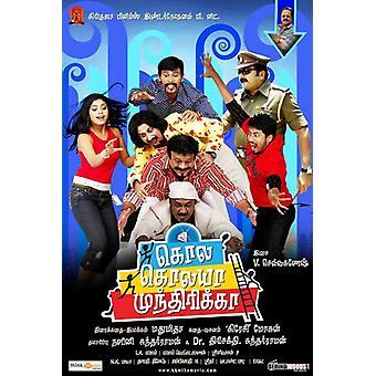 Kola Kolaya Mundhirika Movie Poster Print (27 x 40)