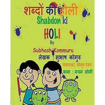 Shabdon Ki Holi Hindi by Kommuru & Subhash