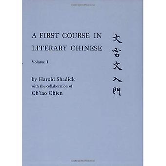 Einem ersten Kurs in der literarischen chinesischen: v. 1 [illustriert]